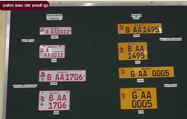 निजी सवारीसाधनमा इम्बोस्ड नम्बर लिने बढ्दै, चारपाङ्ग्रे सवारीसाधन ६ हजार पुग्यो