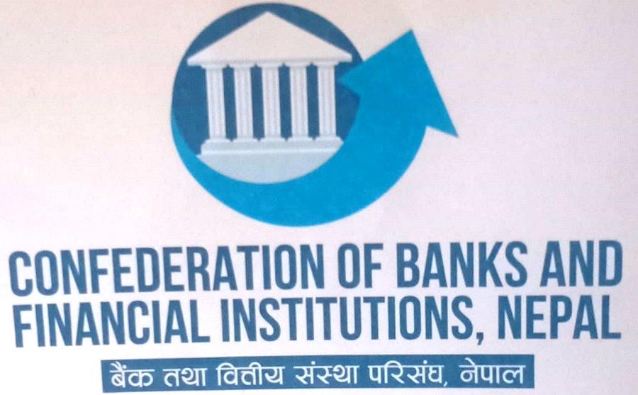 वैदेशिक लगानी भित्र्याउन सहज वाताबरण बन्यो : बैंक वित्तीय संस्था परिसंघ