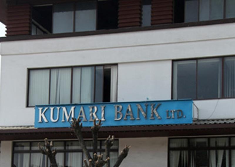 कुमारी बैंकले प्रस्ताव गर्यो लाभांश, बोनस र नगद कति ?