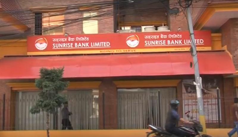 सनराइज बैंकको बोनस शेयर सूचीकृत