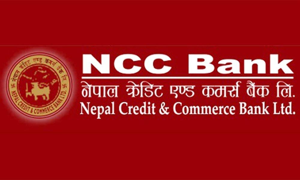 एनसीसी बैंकको प्रस्तावित लाभांश सुरक्षित गर्ने आज अन्तिम दिन